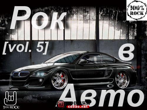 Рок в авто_5.jpg