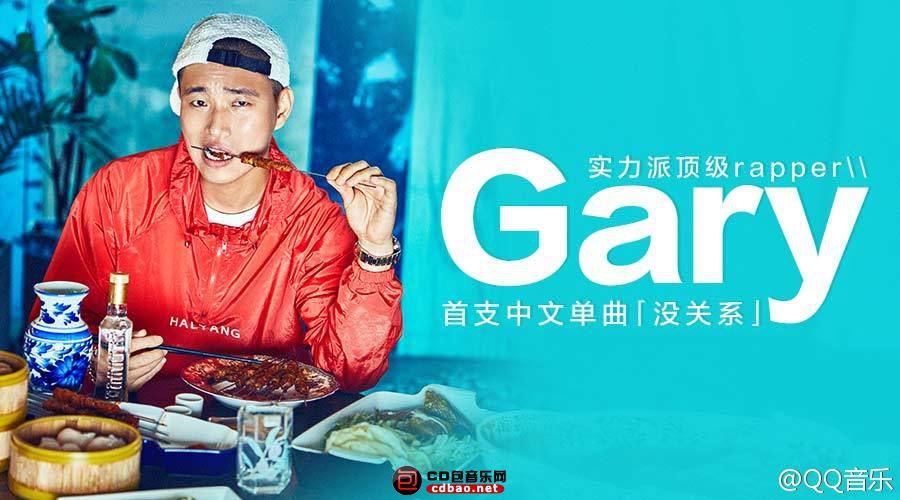 姜Gary-没关系封面.jpg