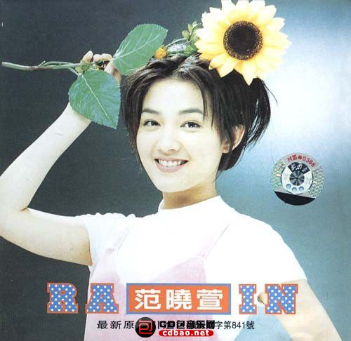 范晓萱 - Rain 1995 Cover.jpg