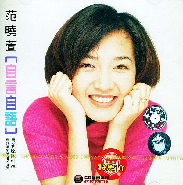 范晓萱 - 自言自语 1995 Cover.jpg