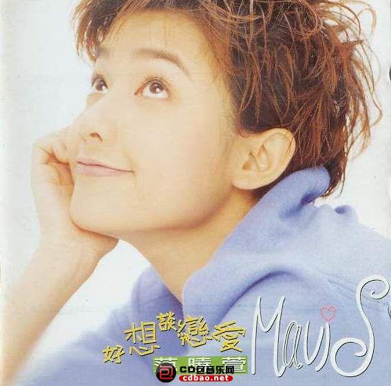 范曉萱 - 好想談戀愛 1996 Cover.jpg
