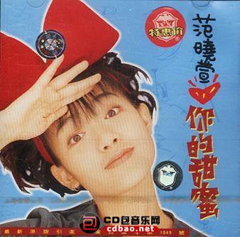 范晓萱 - 你的甜蜜 1996 Cover.jpg