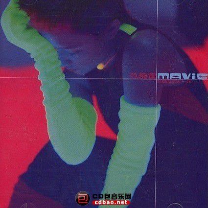 范晓萱 - 我要我们在一起 1999 Cover.jpg