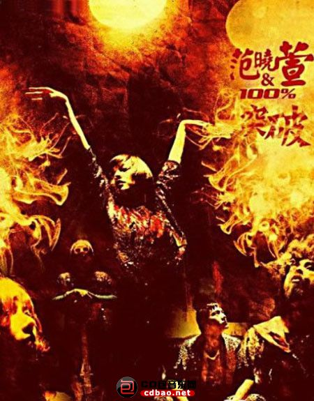 范晓萱&100% - 突破 EP 2007 Cover.jpg
