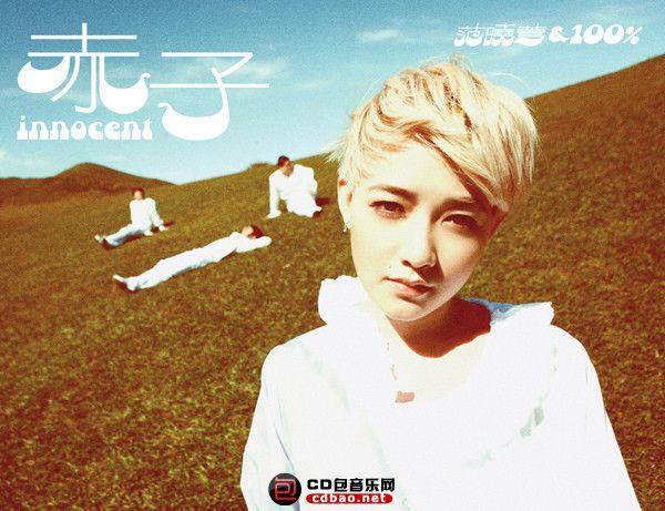 范晓萱&100% - 赤子 2009 Cover.jpg