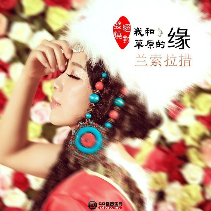 兰索拉措-我和草原的缘EP封面.jpg