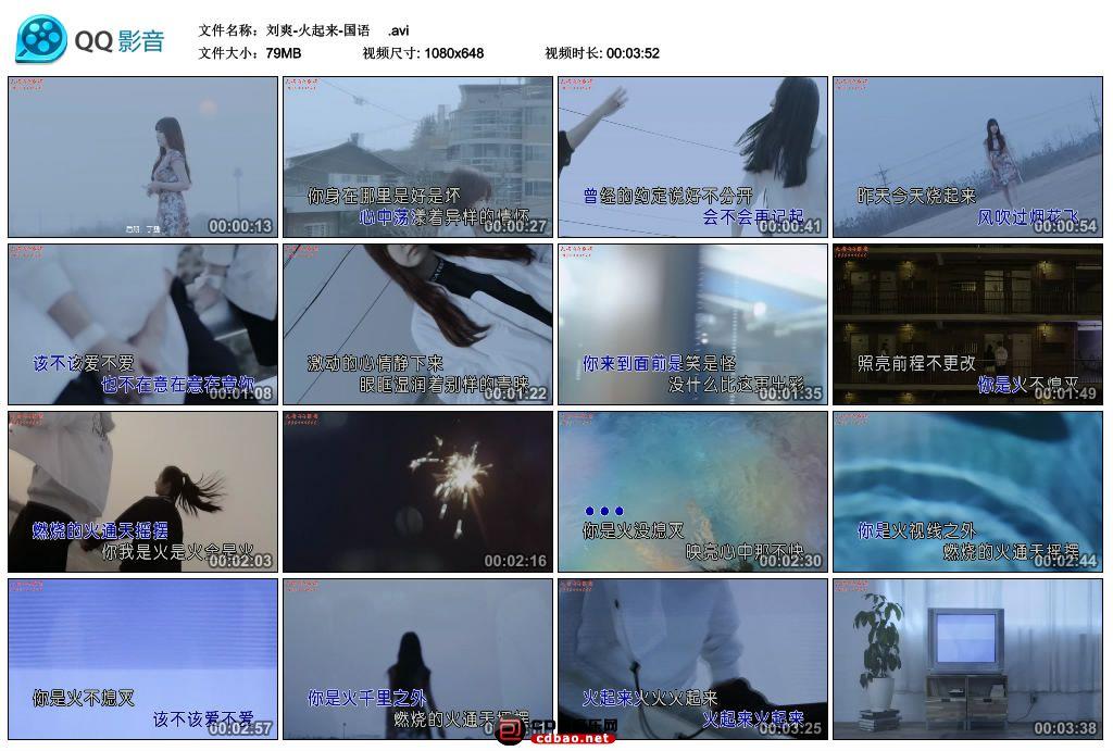 刘爽-火起来-国语  .avi_thumbs_2016.05.31.09_15_40.jpg