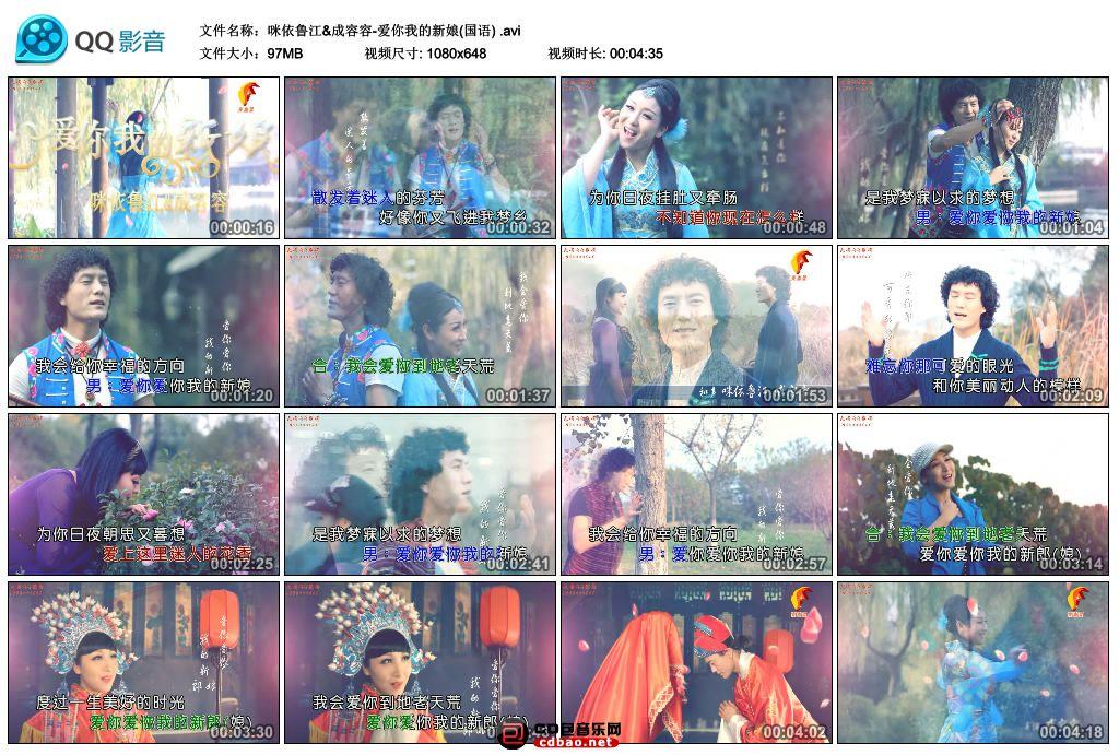 咪依鲁江&成容容-爱你我的新娘(国语) .avi_thumbs_2016.05.31.09_17_14.jpg
