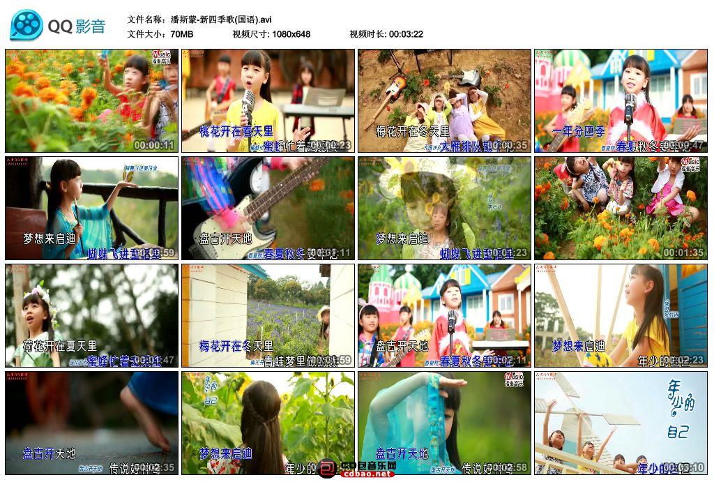 潘斯蒙-新四季歌(国语).avi_thumbs_2016.05.31.09_21_26.jpg