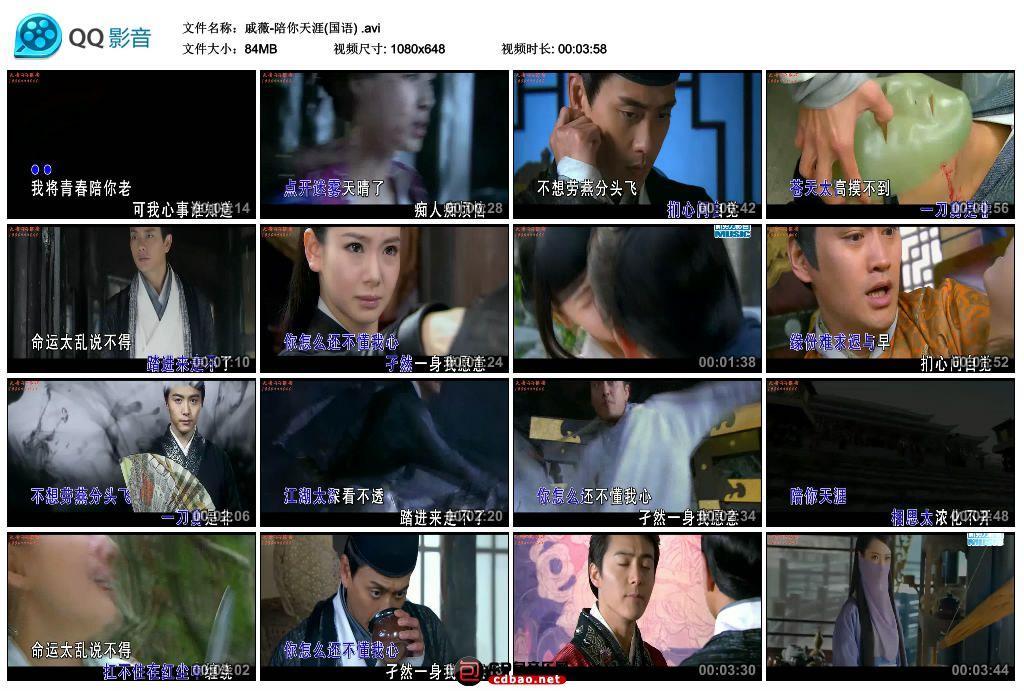 戚薇-陪你天涯(国语) .avi_thumbs_2016.05.31.09_22_56.jpg