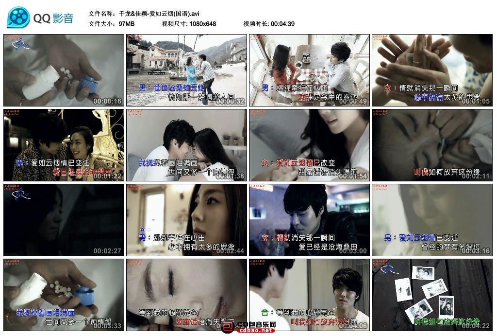 千龙&佳颖-爱如云烟(国语).avi_thumbs_2016.05.31.09_23_13.jpg