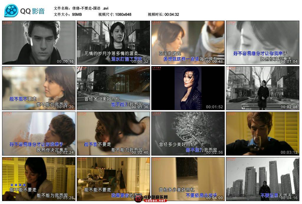 倩倩-不要走-国语  .avi_thumbs_2016.05.31.09_23_29.jpg
