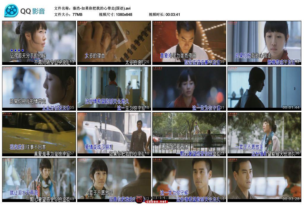 秦浩-如果你把我的心带走(国语).avi_thumbs_2016.05.31.09_23_43.jpg