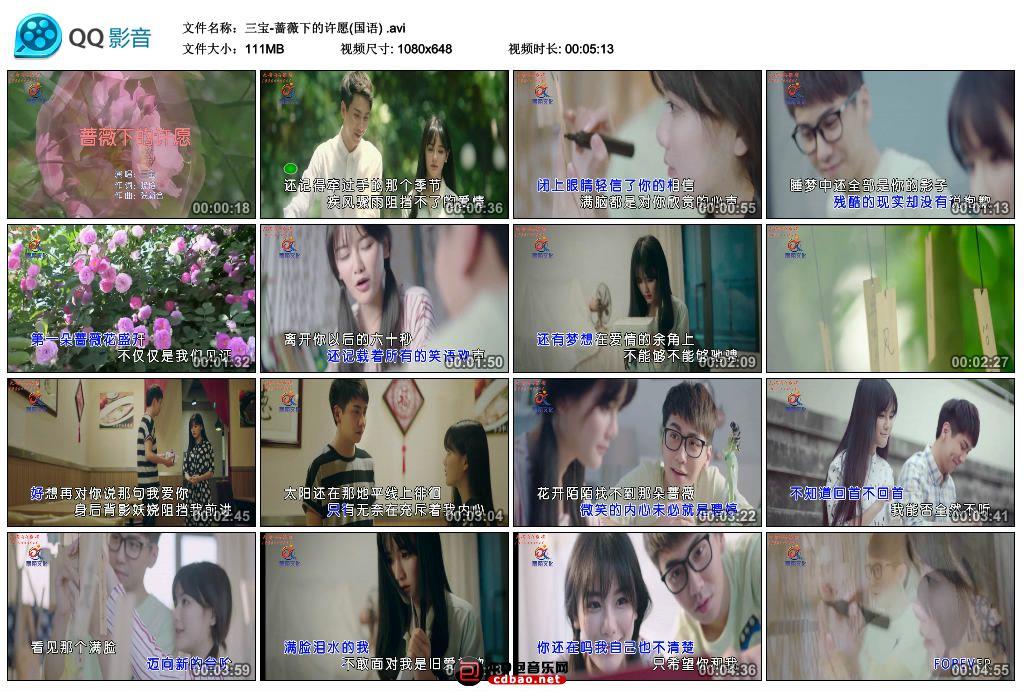 三宝-蔷薇下的许愿(国语) .avi_thumbs_2016.05.31.09_28_46.jpg