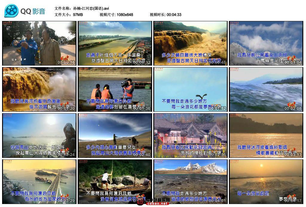 孙楠-江河恋(国语).avi_thumbs_2016.05.31.09_29_24.jpg