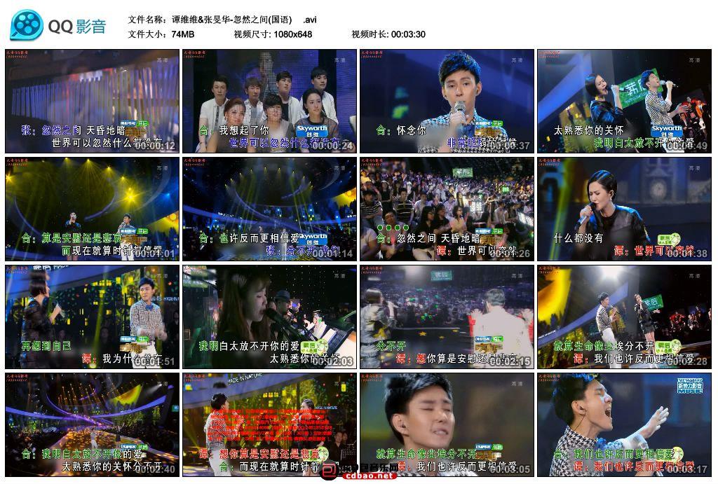 谭维维&张旻华-忽然之间(国语)  .avi_thumbs_2016.05.31.09_26_10.jpg