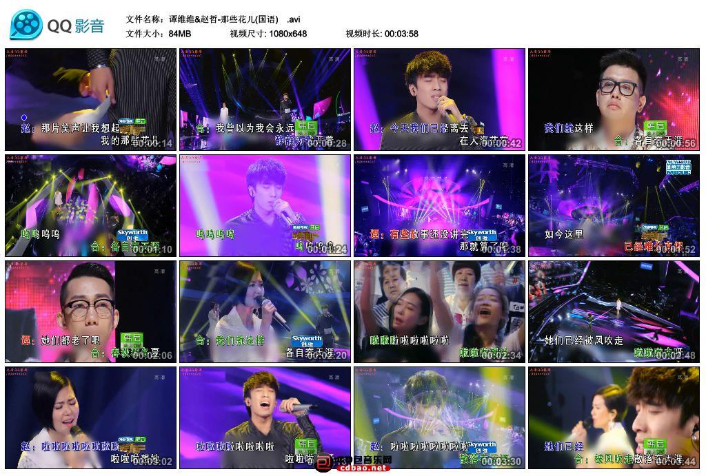 谭维维&赵哲-那些花儿(国语) .avi_thumbs_2016.05.31.09_26_17.jpg