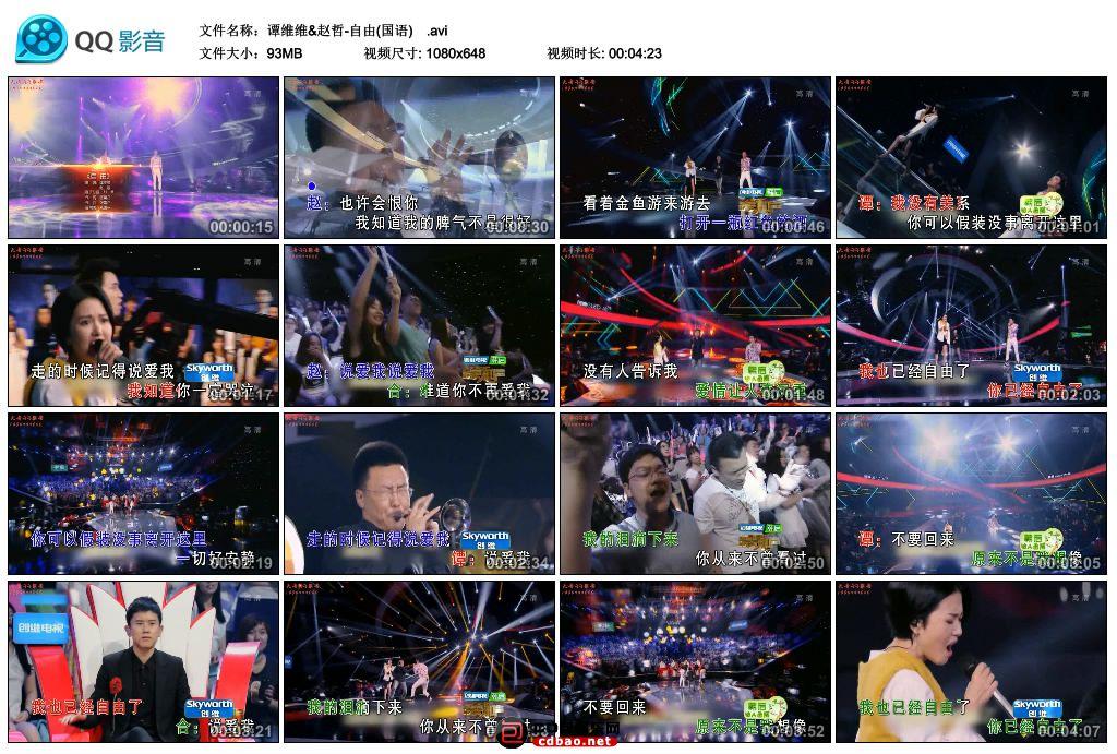 谭维维&赵哲-自由(国语) .avi_thumbs_2016.05.31.09_26_25.jpg