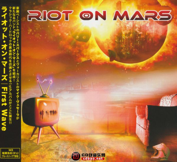 Riot On Mars-2015-First Wave-F01.jpg