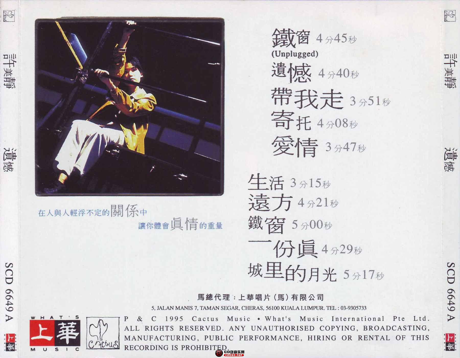 许美静-遗憾95版02 1.JPG