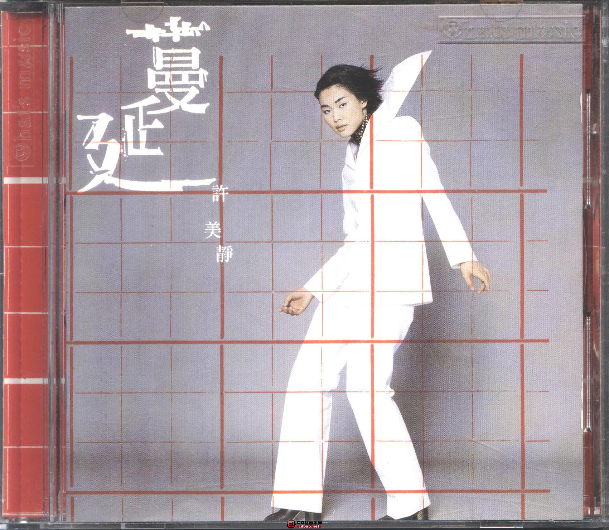 许美静 - 蔓延 002.jpg