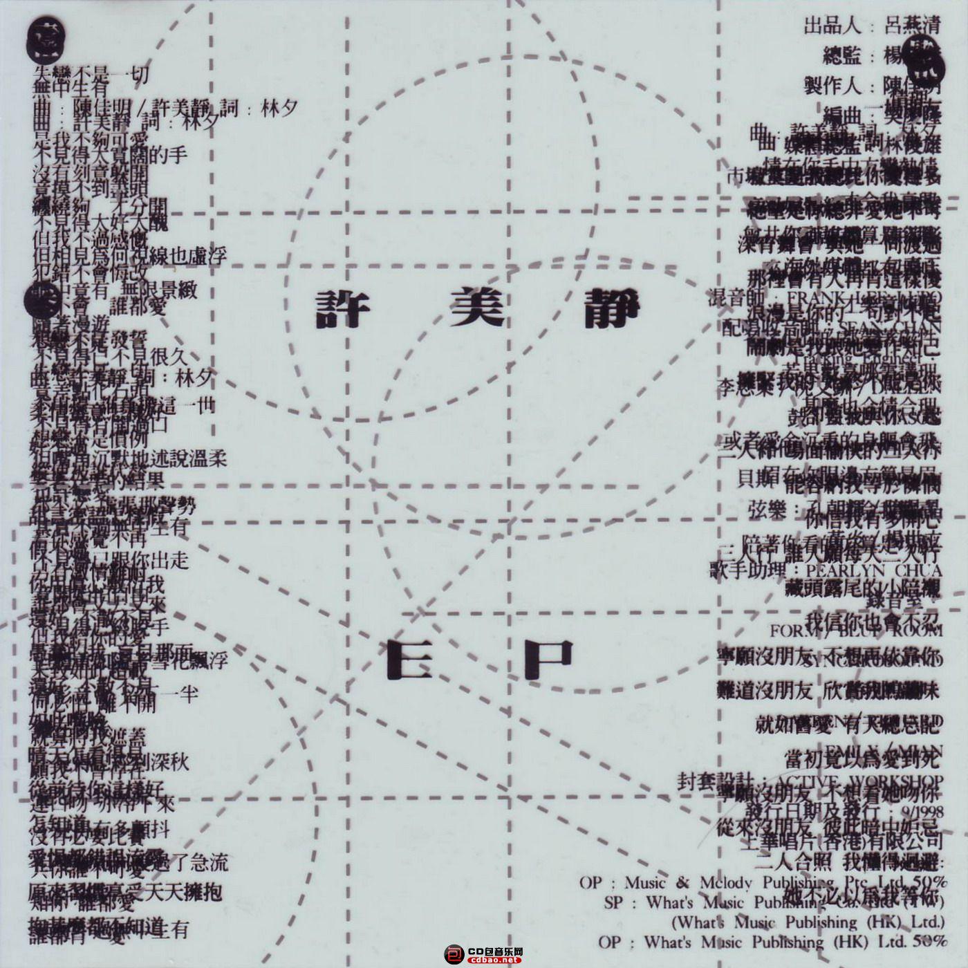 许美静-一场朋友EP01.jpg
