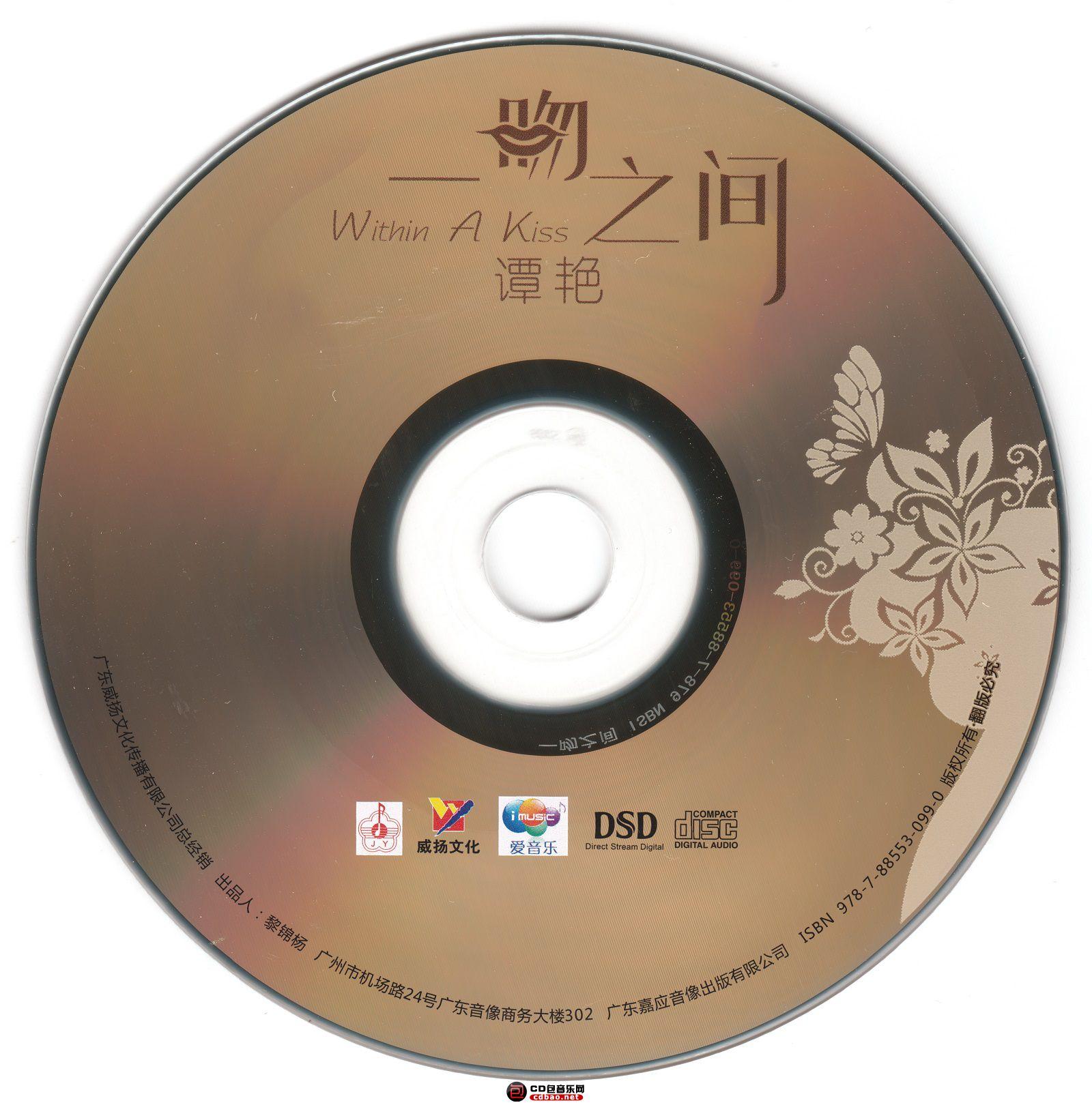 谭艳-一吻之间-CD.jpg