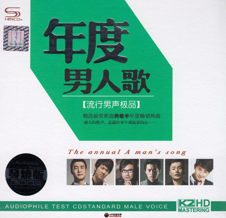 年度男人歌2CD-COVER封面.jpg