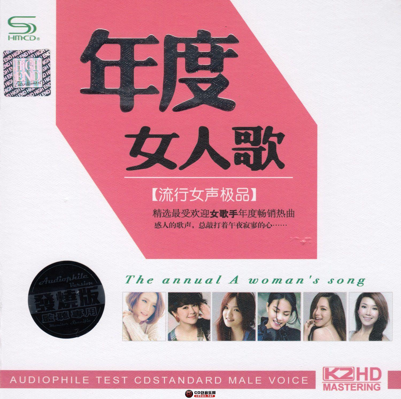 年度女人歌2CD-COVER.jpg
