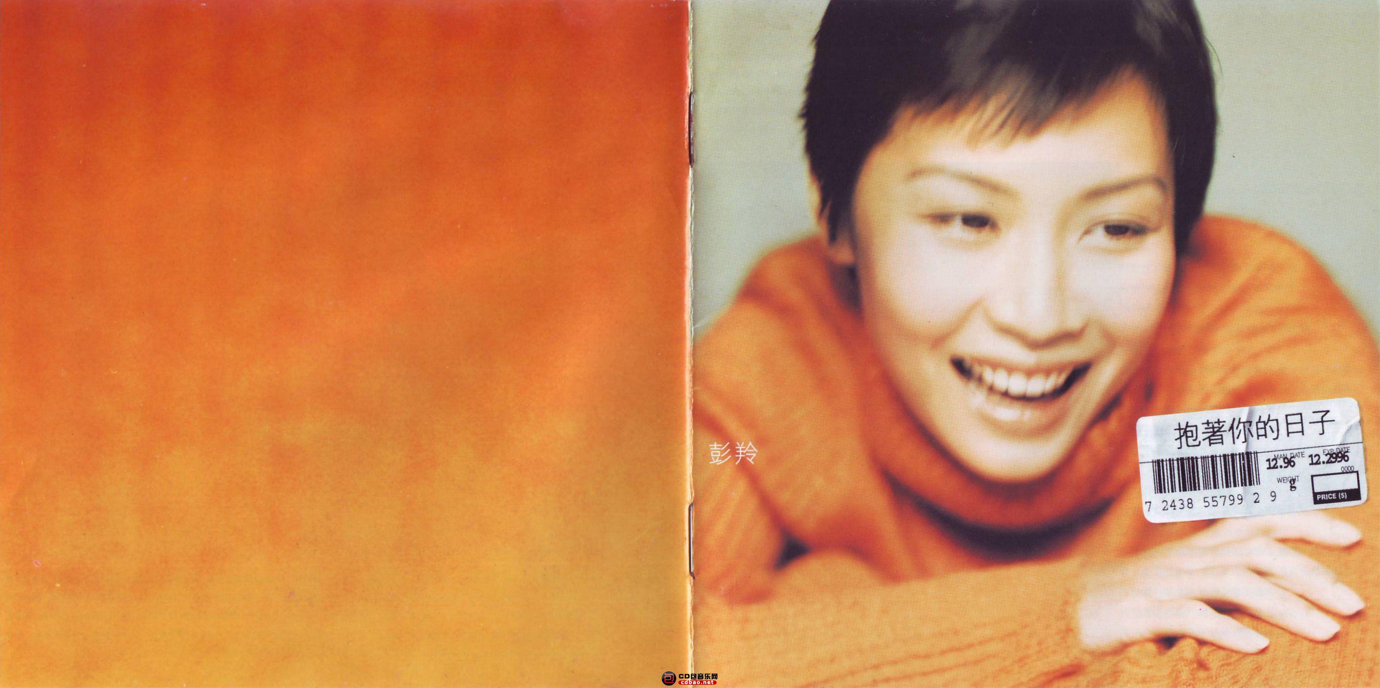 彭羚-抱着你的日子01.jpg