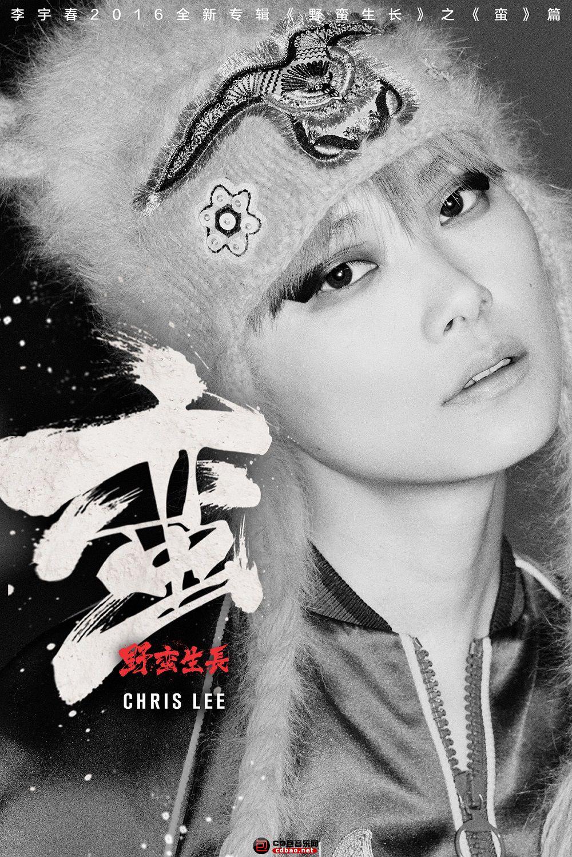 李宇春EP《蛮》封面3.jpg