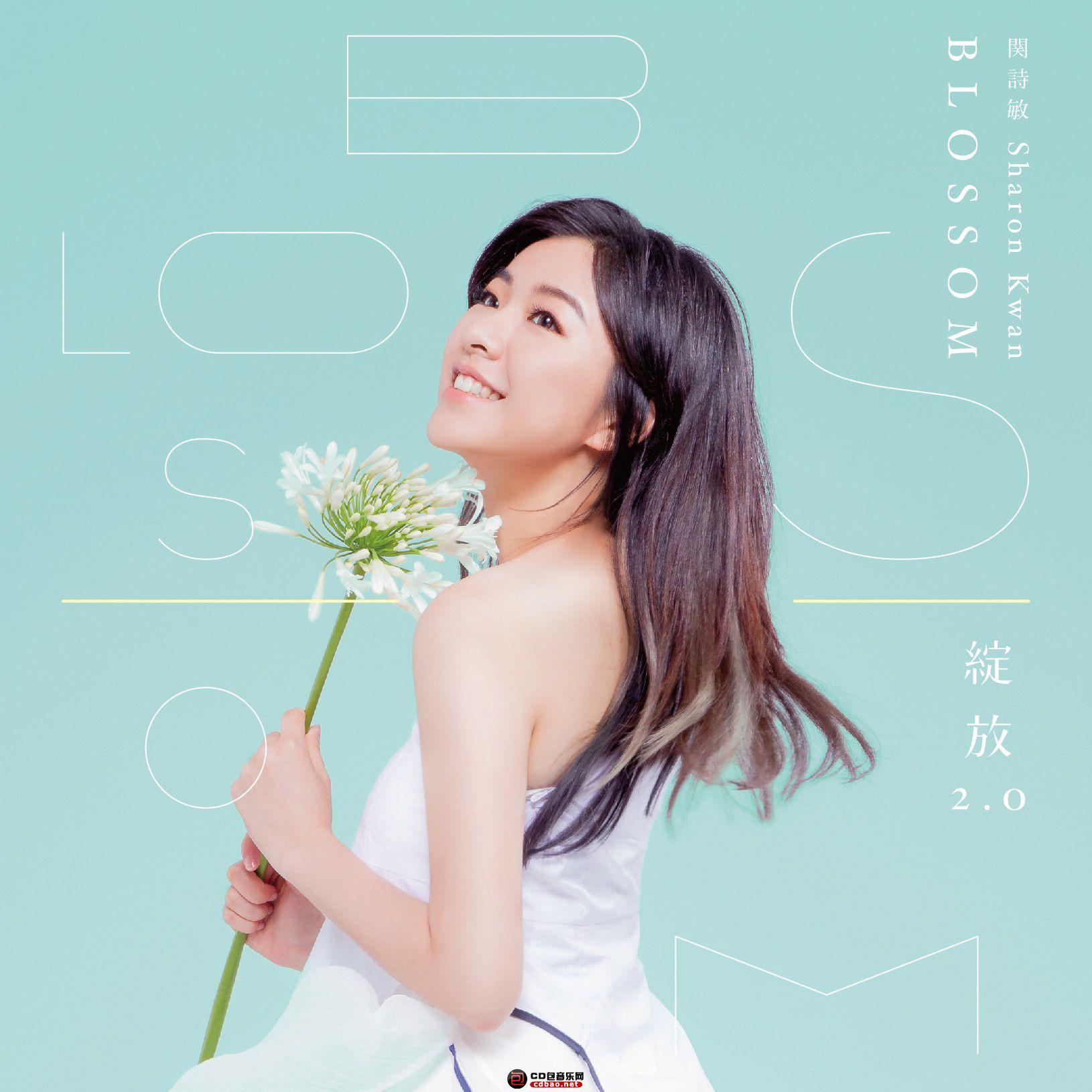关诗敏 绽放2.0专辑封面.jpg