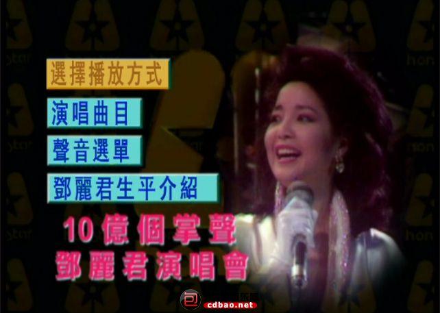 邓丽君十亿个掌声演唱会