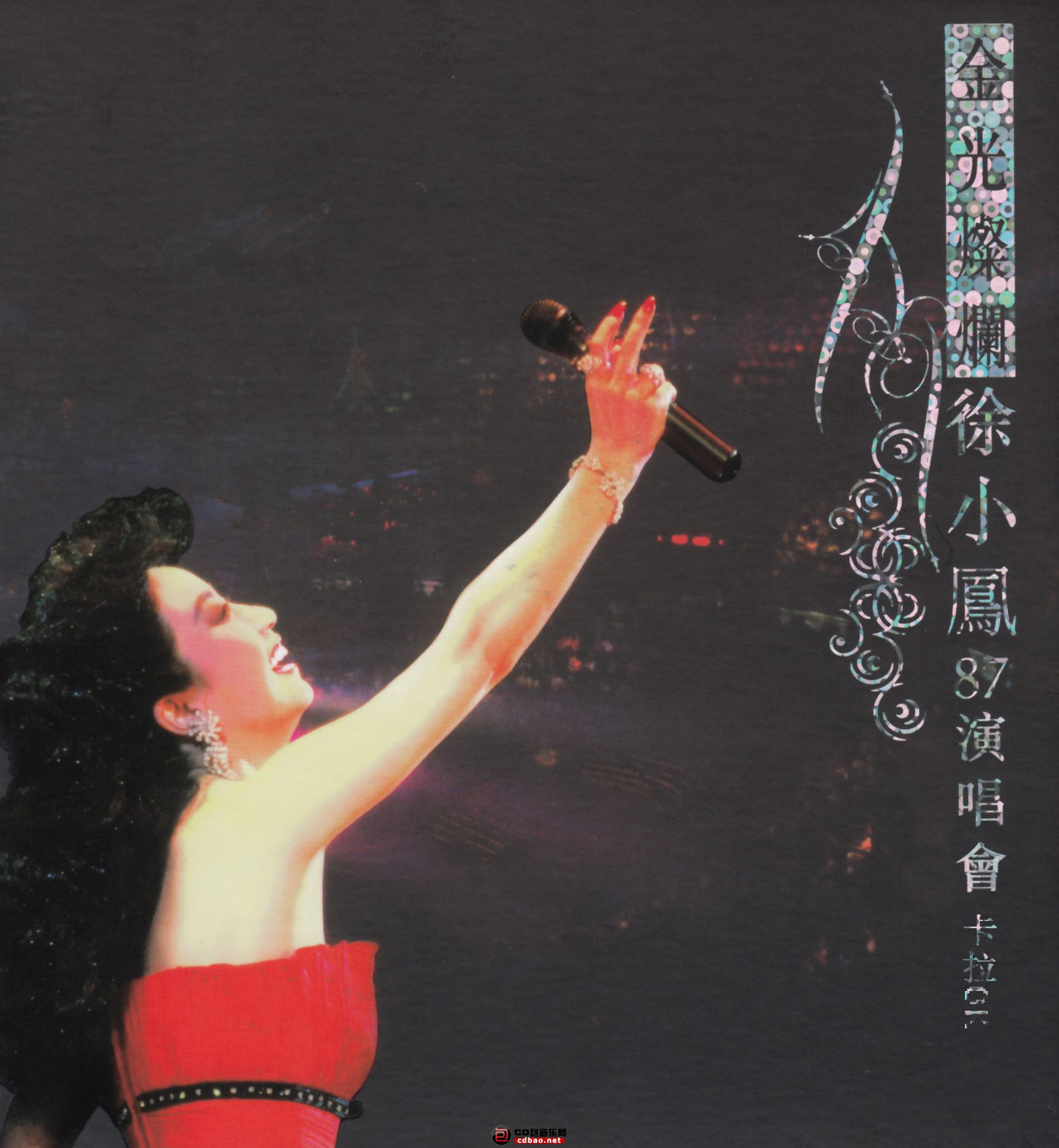 金光灿烂徐小凤1987演唱会