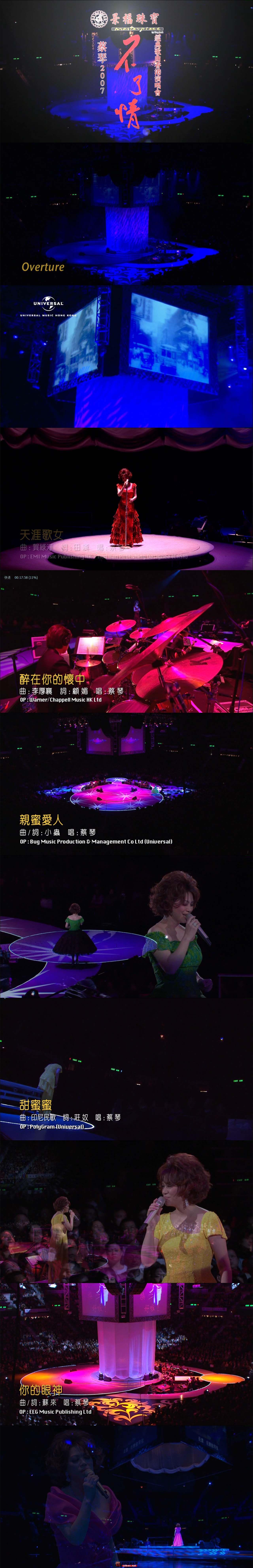 蔡琴2007香港演唱会