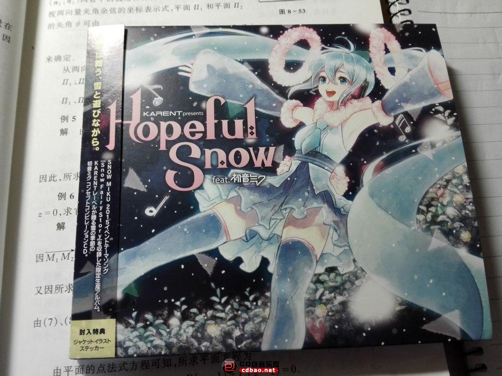 初音ミク - KARENT presents Hopeful Snow feat. 初音ミク.jpg