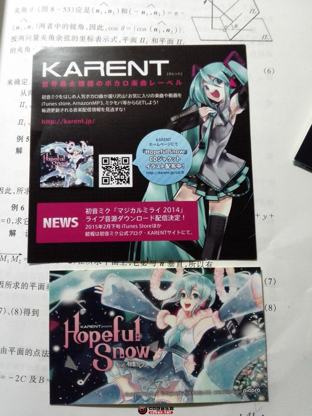 初音ミク - KARENT presents Hopeful Snow feat. 初音ミク3.jpg