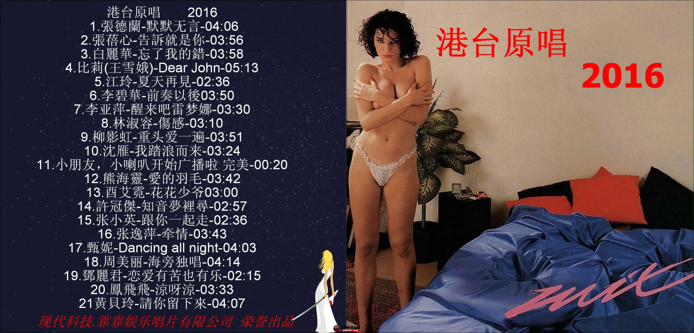 港台原唱     2016副本.jpg