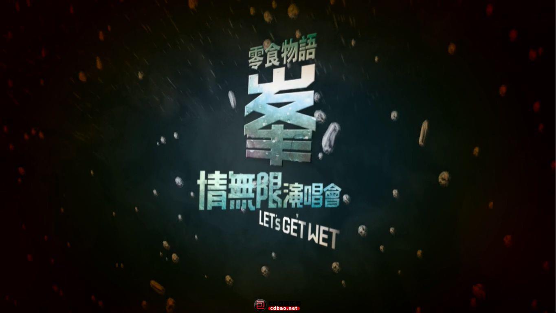 林峰2009演唱会CD1.mkv_20160827_125158.265.jpg