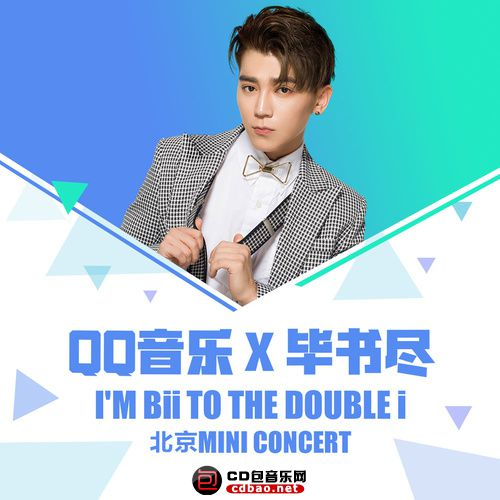 毕书尽_QQ音乐X毕书尽I'M Bii TO THE DOUBLE i 北京 MINI CONCERT_4.jpg