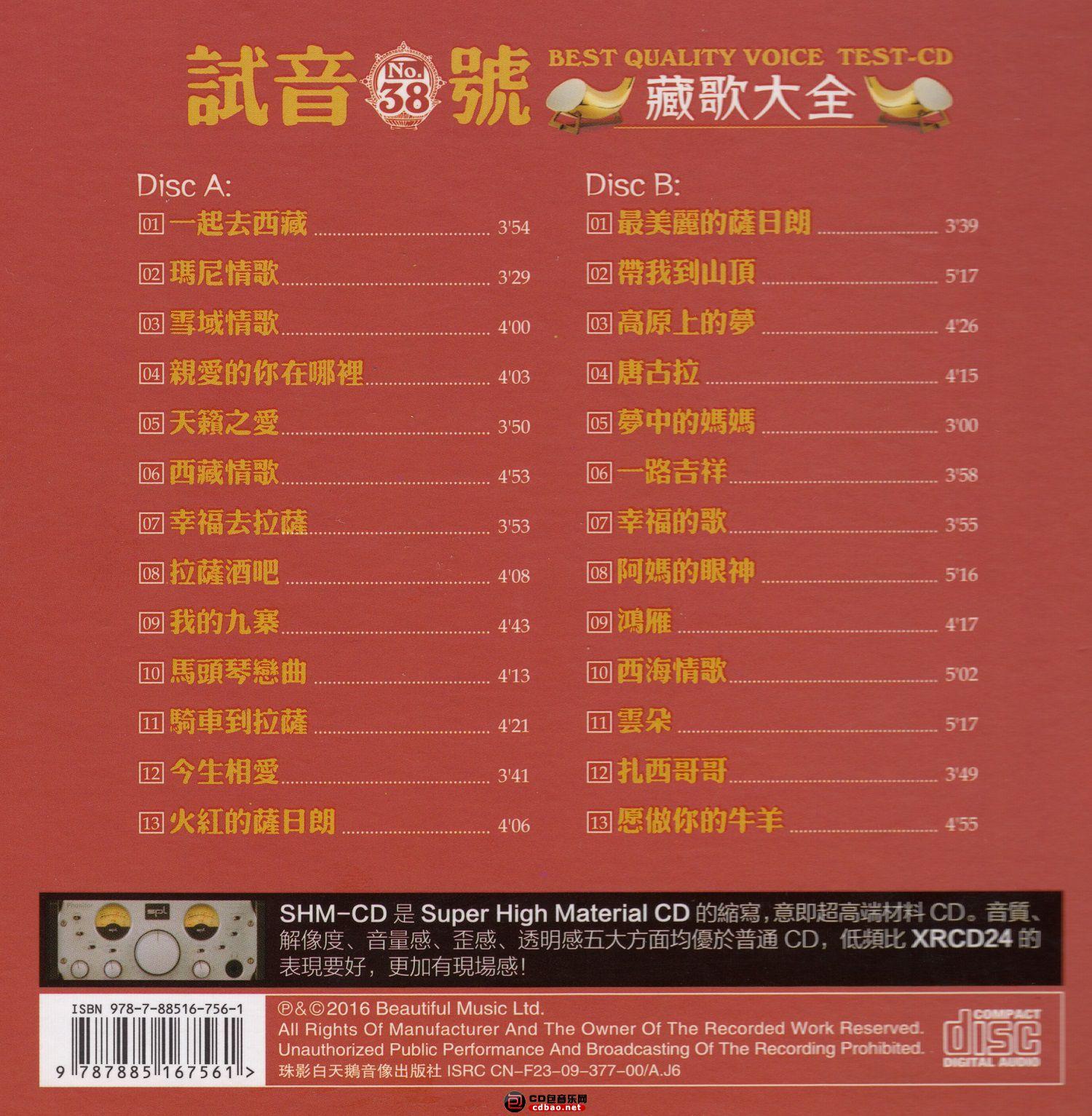 TEST-CD 试音38号2CD-BACK.jpg
