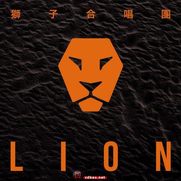 SZHCT --- Lion.jpg