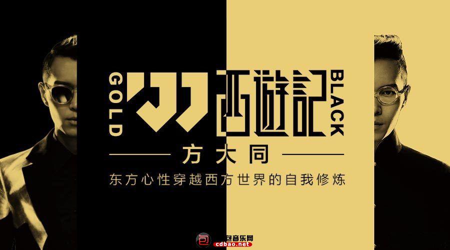 JTW 西游记.jpg