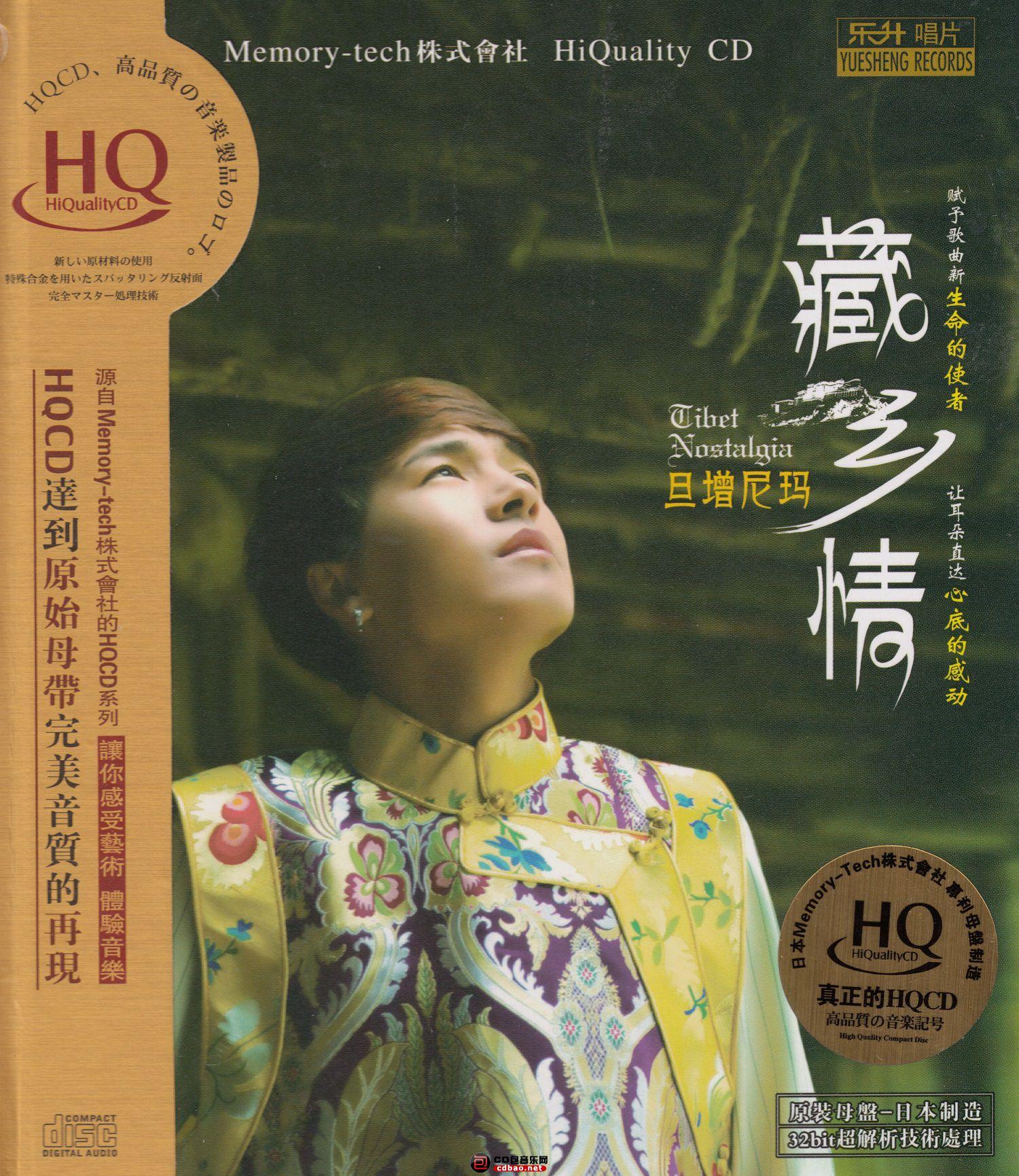 旦增尼玛-藏乡情HQ-COVER.jpg