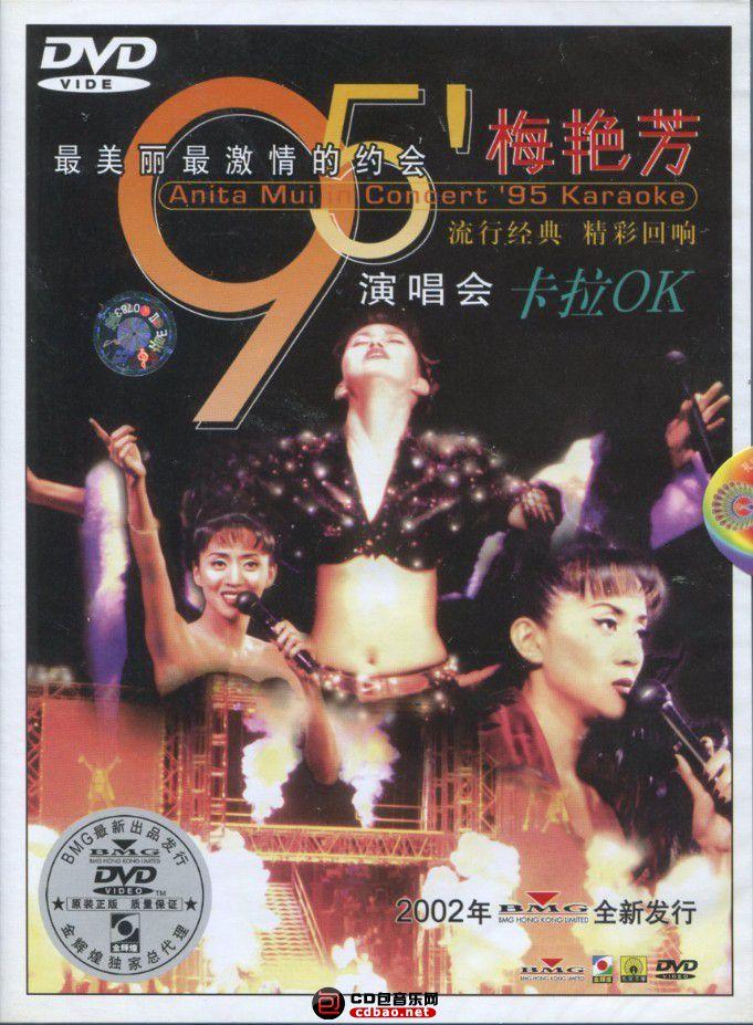 梅艳芳95一个美丽的回想演唱会