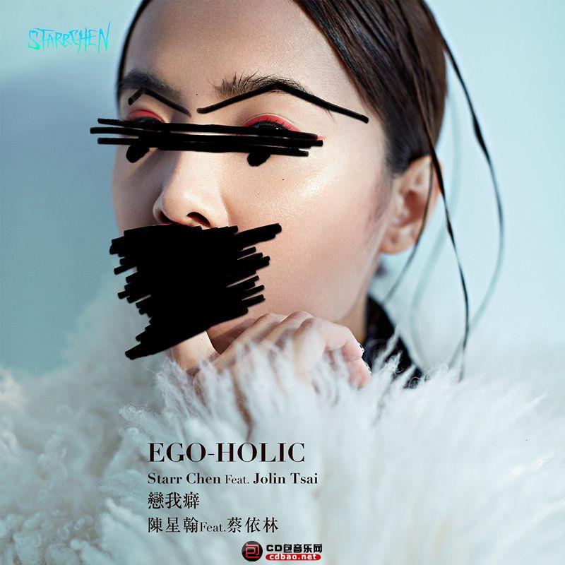 蔡依林-EGO-HOLIC 恋我癖.jpg