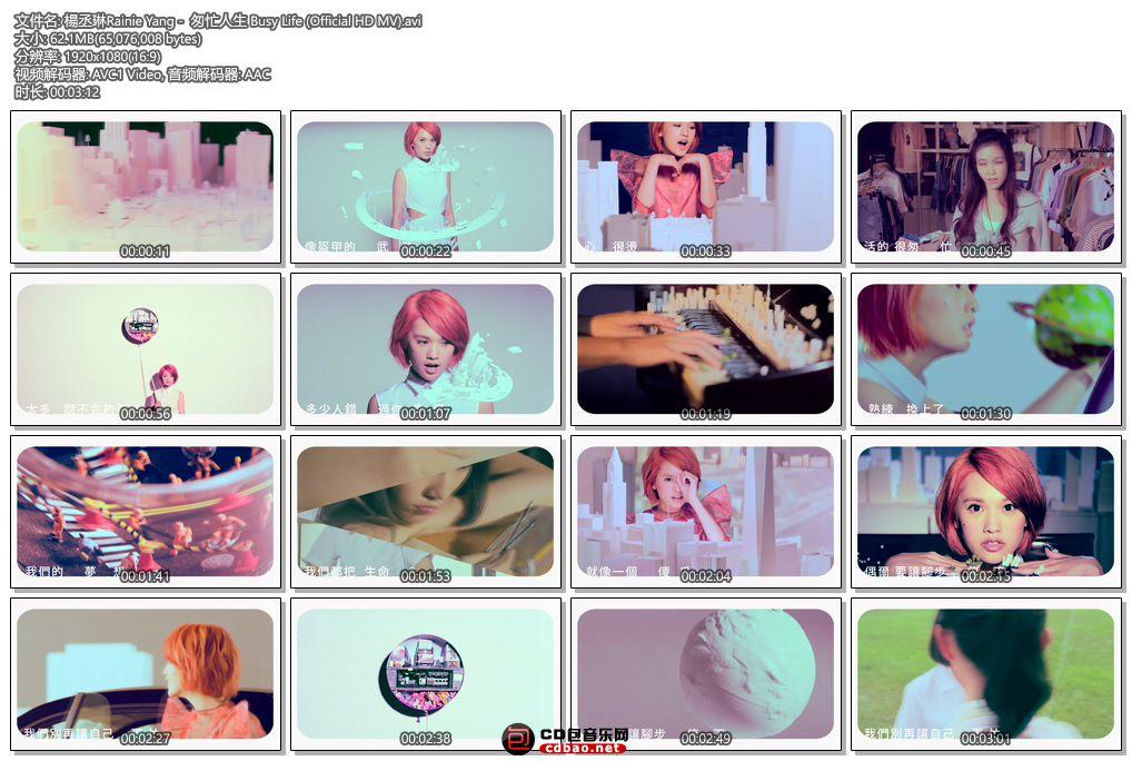 楊丞琳Rainie Yang -  匆忙人生 Busy Life (Official HD MV).jpg