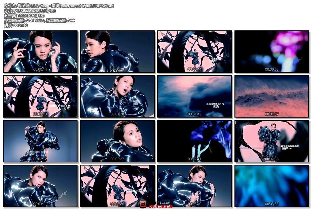 楊丞琳Rainie Yang - 暗湧Undercurrent (Official HD MV).jpg