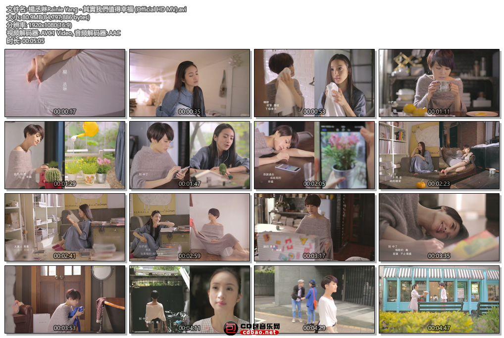楊丞琳Rainie Yang - 其實我們值得幸福 (Official HD MV).jpg