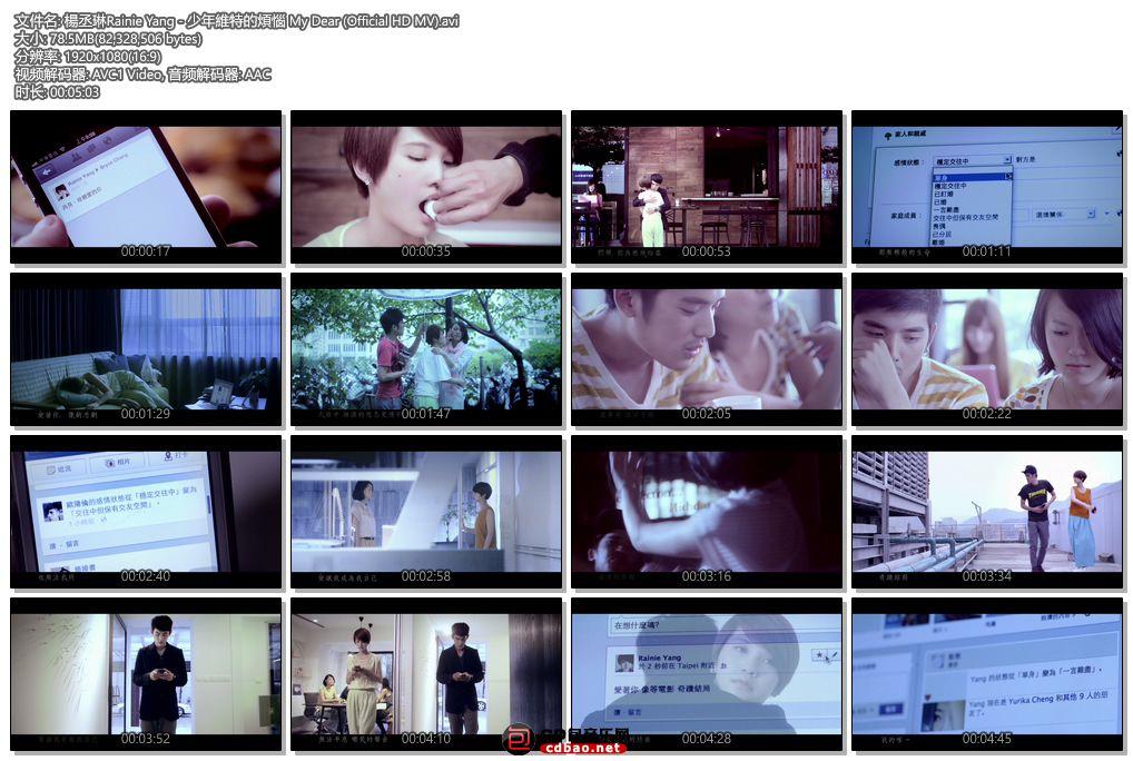 楊丞琳Rainie Yang - 少年維特的煩惱 My Dear (Official HD MV).jpg